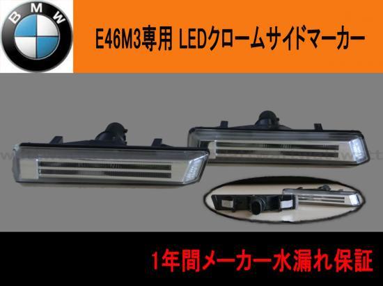 BMW E46M3専用 LEDクロームサイドマーカー ★ 水漏保証 ★ DEPO製 ★