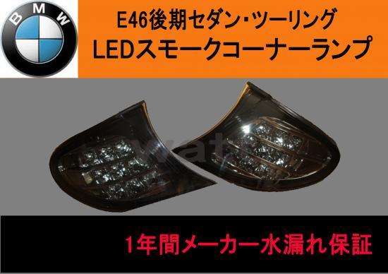 BMW E46後期セダン・ツーリング LEDスモークコーナーランプ ★ 水漏保証 ★ DEPO製 ★