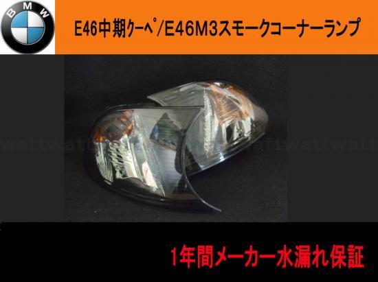 BMW E46中期クーペ/E46 M3 スモーク コーナーランプ ★ 水漏保証 ★ DEPO製 ★