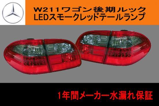 BENZ E-CLASS W211 ワゴン 後期ルック LEDスモークレッドテールランプ ★ 水漏保証 ★ DEPO製 ★