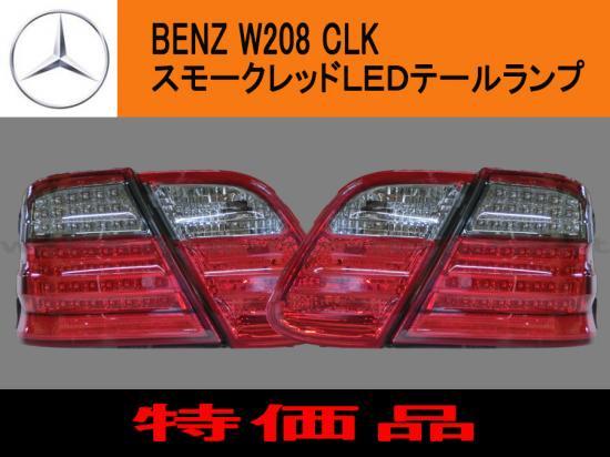 BENZ W208CLK スモークレッドLEDテールランプ ★ 特価品 ★ DEPO