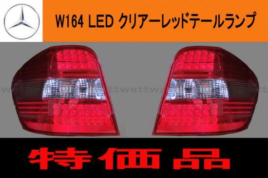 BENZ W164 LEDクリアーレッドテールランプ DEPO 特価品 ラスト