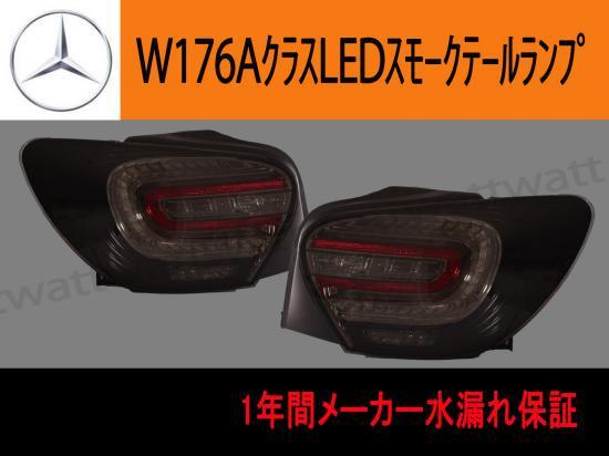 BENZ W176 LEDスモークテールランプ ★ 水漏保証 ★ DEPO製 ★