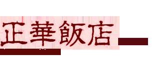 浅草正華飯店 直売所|老麺を使用した中華饅頭(肉まん)の老舗 by 正華フーズ