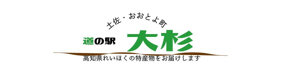 高知・嶺北特産通販サイト「道の駅大杉」