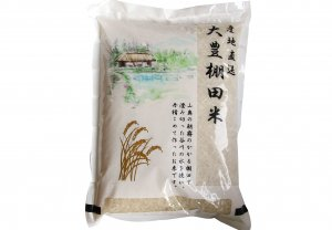 大豊町産棚田米(ヒノヒカリ)2kg