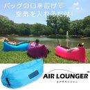 ●エアー ソファー エアラウンジャー EJSB1001【LI-175】【正規品】【エアーラウンジャー 空気 ソファー ソファ outdoor クッション】
