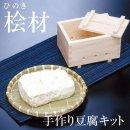 手作り 豆腐キット ひのき材 豆腐 作り器【おまけ付】天然にがり 2854565【KI-08】豆腐 とうふ 大豆 豆乳 木枠 にがり