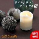 【キャンドル 照明】リアルシリコンキャンドルS LEDキャンドル SC2631【CAN-23】