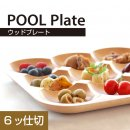 POOL ウッドプレート 6ッ仕切 【KI-67】天然木 皿 プレート 木 木製 皿 プレート 3743344-6TU