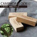 天然木 防虫剤 アロマ カンフル ブロック 消臭 10個 【LI-80】 4795850