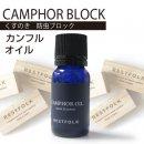 天然木 防虫剤 アロマ カンフル オイル oil 4795851  【LI-81】