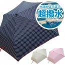 ●【超撥水】【雨傘】ドット 折り畳み傘 N4883583【RA-37】【レイン アンブレラ かわいい レイングッズ キャット 折り畳み傘】
