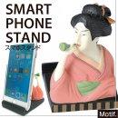 【スマホスタンド】ビードロを拭く女 Motif【ST-20】 SR-2532【iphone6s iphone5s iphone SE ipad かわいい iphone 浮世絵 和風】