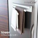 ●布巾ハンガー ふきん掛け tower タワー KT-TW BG【KI-22】【送料無料 布巾 ハンガー マグネット】【山崎実業】