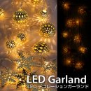 ●アメイジング LED メタルボールガーランド NKXG3030【イルミネーション ライト デコレーション お洒落 可愛い プレゼント パーティー ライト】