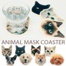 コースター アニマル マスク MG1879 【KI-80】コースター キッチン 可愛い お洒落 かわいい ネコ 猫 ドッグ 犬 フェルト