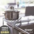 ●\ 対象同梱で送料無料 /コンロ コーナーラック コンロコーナーラック タワー  tower KT-TW BZ【KI-07】【tower キッチン 鍋 フライパン】【山崎実業】