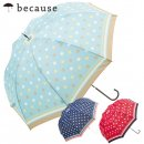 because ビコーズ 雨傘 マルチドットリム 長傘 【RA-45】UV99% 雨具 紫外線 日傘 雨傘