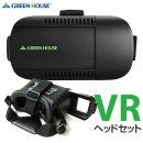 ●VRゴーグル スマホ用 VRヘッドセット GH-VRHA-BK グリーンハウス【VRゴーグル ヴァーチャル スコープ】