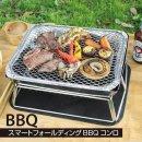 ●【バーベキュー コンロ】BBQ インスタント グリル SFVZ1501【KI-45】【アウトドア インスタント 手軽 コンロなし】