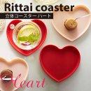 【2枚以上購入で送料無料】立体コースター ハート【バレンタイン】コースター キッチン 可愛い お洒落 かわいい ハート