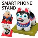 スマホスタンド 犬張子 福助 招き猫 iphone6 iphone SE SR-2051アイフォン スタンド スマホ スマホスタンド【バレンタイン】