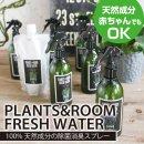 ●天然成分 ひのき 消臭スプレー【PLANTS&ROOM FRESH WATER】【LI-14】安心 安全 ヒノキ アロマ