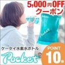 水素水 ボトル ポケット ケータイ 水素水【LI-126】
