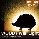 ●Wall Lamp Sticker ウォールランプステッカー ハリネズミ  バード ハウス ぺア TL-WWL【送料無料 ウォールライト LEDライト】