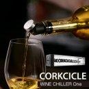 ●CORKCICLE WINE CHILLER One(ワインセラー)コークシクル【ワイン 冷やす プロ お洒落 ワインチラー ギフト プレゼント】