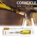 ●CORKCICLE WINE CHILLER Air(ワインセラー)コークシクル【ワイン 冷やす プロ お洒落 ワインチラー ギフト プレゼント】