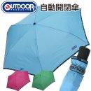 ●OUTDOOR PRODUCTS 大人 キッズ 無地自動開閉折傘 55cm【雨傘 かわいい レイングッズ アンブレラ ランドセル 折り畳み傘 アウトドア】