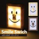\ スマイルスイッチ関連2個以上送料無料 /【LEDライト】スマイル スイッチ LED ライト ウッディ PEVS1050be【スマイルスイッチ キッズ 子供 玄関 寝室 生活雑貨】
