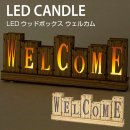 クリスマス エルツ LEDウッドボックス ウェルカム【LED かわいい 電球 ライト LED照明 BLXN7060 LEDライト Xmas クリスマス】