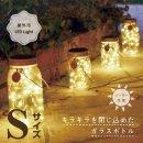 ソーラー ガーデンライト(Sサイズ)kishima フェアリーライト KL-10336【LEDライト 太陽 LEDライト インスタ映え 省エネ】