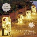 ソーラー ガーデンライト(Lサイズ)kishima フェアリーライト KL-10336【LEDライト 太陽 LEDライト インスタ映え 省エネ】