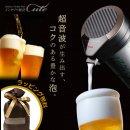 ワンタッチ ビールサーバー GH-BEERM-BK【グリーンハウス】【サーバー 泡 超音波 旨い クリーミー おいしい プレゼント ビール 父の日 母の日 きめ細 サーバ beer】
