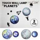 【Wall Lamp】タッチウォールランプ プラネッツ planet【ウォールライト LEDライト スマイルランプ かわいい 電球 LED ライト LED照明】
