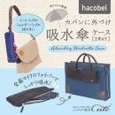 【hacobel】吸水傘ケース マイクロファイバー【27cm対応】【レイン 傘 ケース ポーチ 折り畳み 折りたたみ】