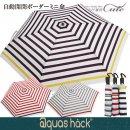 【@quas hack】自動開閉ボーダーミニ傘【雨傘 かわいい レイングッズ アンブレラ ランドセル 折り畳み傘 アウトドア】