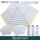 【@quas hack】超撥水ボーダーミニ傘【雨傘 かわいい レイングッズ アンブレラ 折り畳み傘 通学 撥水】