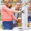 スタンド型 ビールサーバー(ホワイト)GH-BEERF-WH【2018年製】【電池付】【グリーンハウス】【家庭用 送料込み 泡 超音波 旨い クリーミー 父の日 母の日】