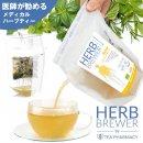 \ BREWER関連3個以上送料無料 /HERB BREWER ハーブティー【ナチュラル オーガニック 茶 ティー 健康 ダイエット ノンカフェイン】