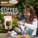 \ BREWER関連3個以上送料無料 /【COFFEE BREWER 本格 コーヒー 単一農園のスペシャリティコーヒー