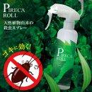 【ピレカロール】天然成分 殺虫スプレー(正規品)【Pireca Roll 殺虫剤 オーガニック 天然水性害虫駆除剤 ゴキブリ 蚊 ハエ ノミ ダニ 害虫 駆除 からだ 優しい】