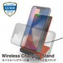 【Qi規格正式認証】モバイルバッテリー内蔵 ワイヤレス充電スタンド 5000mAh【ワイヤレス充電器 iPhone エアージェイ】