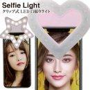 【LEDライト】クリップ式 LED自撮りライト(ハート・スター型)【キレイ 明るさ調整 タブレット PC 充電 美肌 美瞳 セルフィーライト】