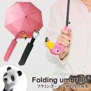 【雨傘】フラミンゴ・パンダ 折傘 5538712【傘 折りたたみ傘 折り畳み傘 レディース 可愛い かわいい アニマル】