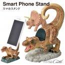 【スマホスタンド】恐竜 SR-4101・SR-4101・SR-4103 DINOSAUR【ティラノサウルス ヴェロキラプトル トリケラトプス】